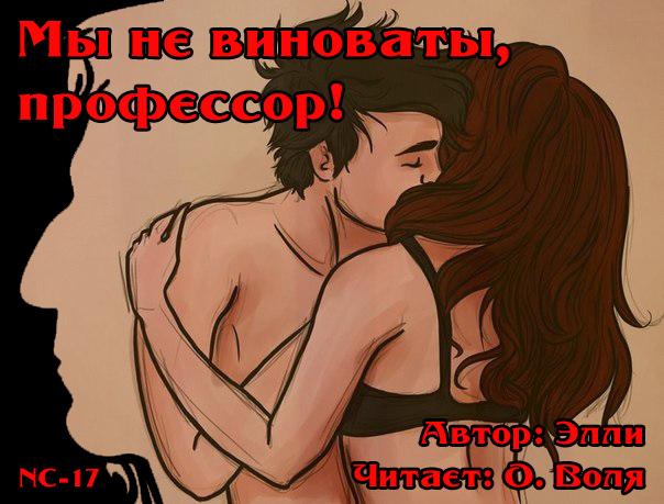 my_ne_vinovaty